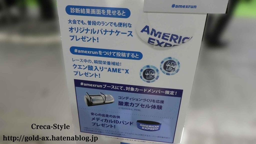 アメックスオリジナルグッズもらえる。大阪マラソン