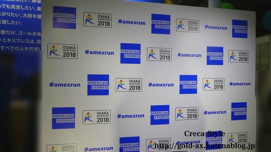 大阪マラソンEXPO アメックスブースでランナー記者会見体験