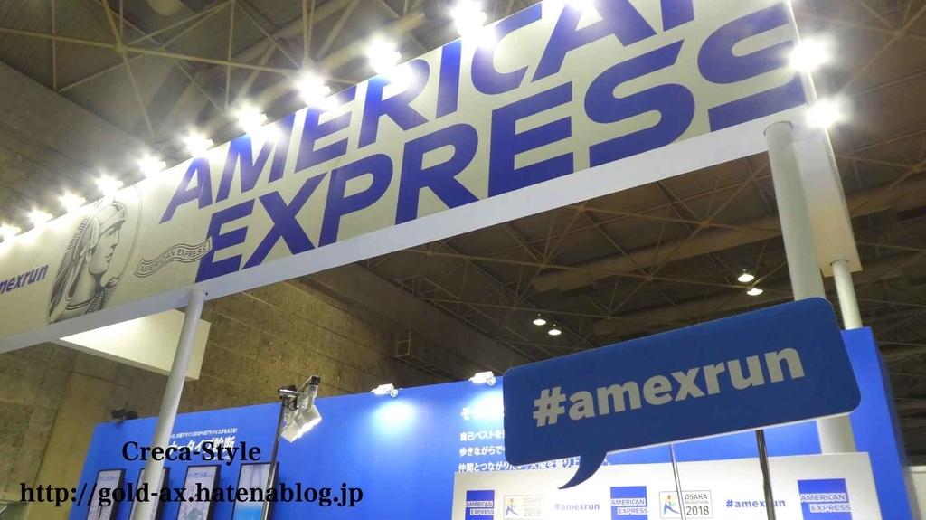 大阪マラソン #amexrun アメックスブース