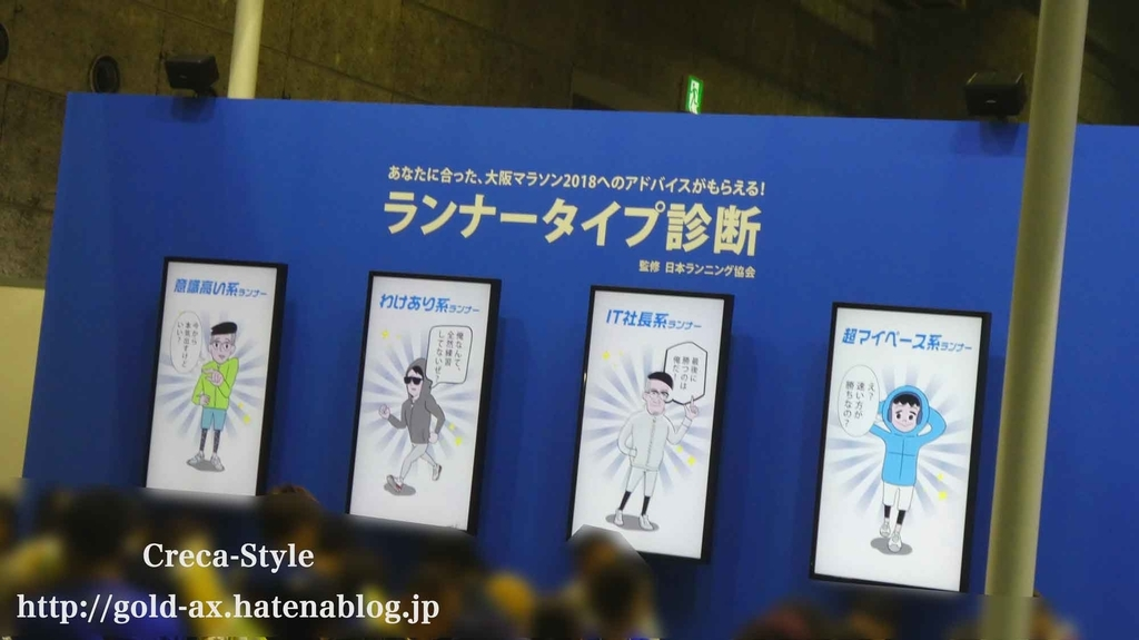 大阪マラソン アメックスブース ランナータイプ診断