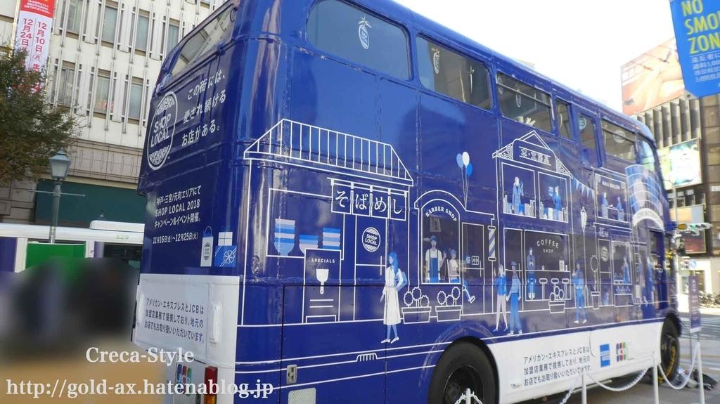 ショップローカル(SHOP LOCAL)ロンドンバス