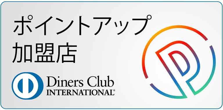 ダイナースクラブ、東急プラザ銀座でポイントアップキャンペーン