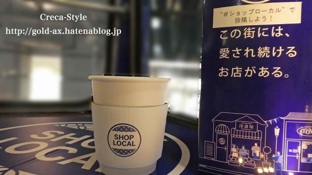 ショップローカル(SHOP LOCAL)ラテアートカフェ