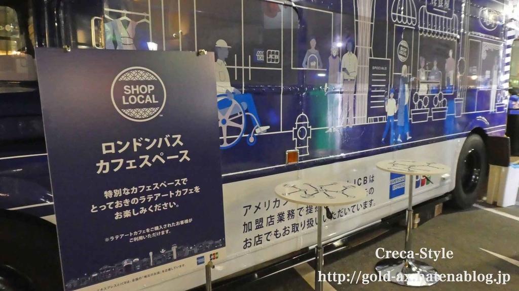 ショップローカル(SHOP LOCAL)ロンドンバス ラテアートカフェ