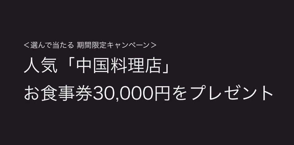 ダイナースプレミアム 中国料理店3万円お食事券もらえるキャンペーン