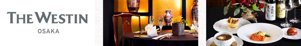 中国料理「故宮」ウェスティンホテル大阪