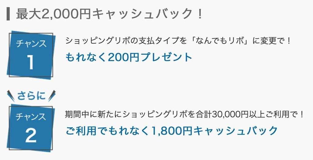 ダイナースクラブリボ払い変更と利用で最大2000円キャッシュバックキャンペーン