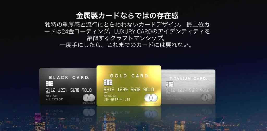 ラグジュアリーカードの口コミ・評判