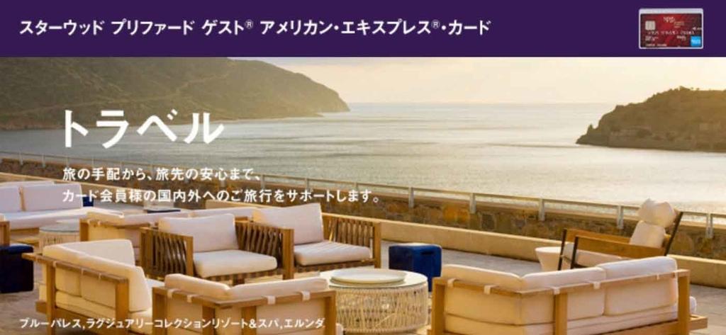 SPGアメックスの海外旅行保険