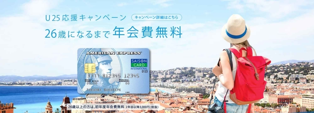 セゾンブルーアメックス U25応援キャンペーン