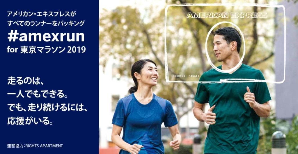 アメックス東京マラソン2019