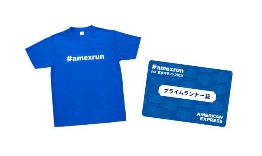 #amexrun Tシャツ&プライムランナー証プレゼント