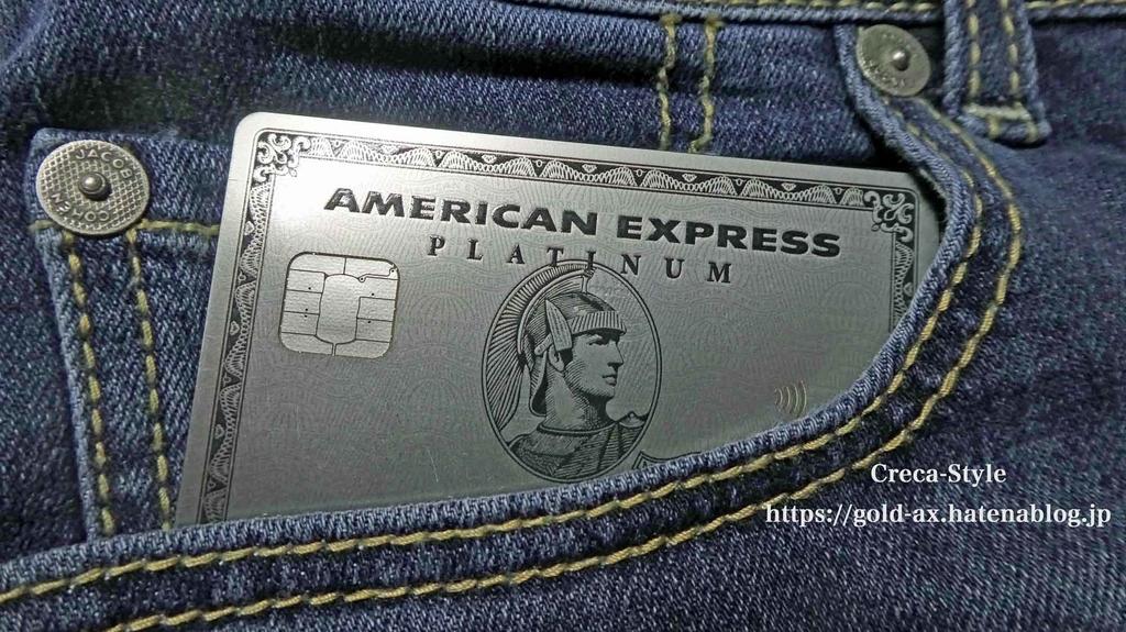 アメックス プラチナ・カードのメタルカード(金属製)