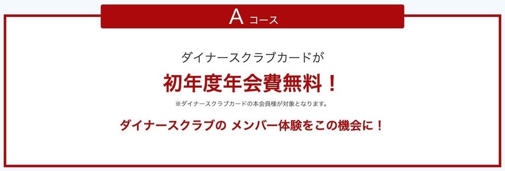 ダイナース入会キャンペーン 初年度年会費無料