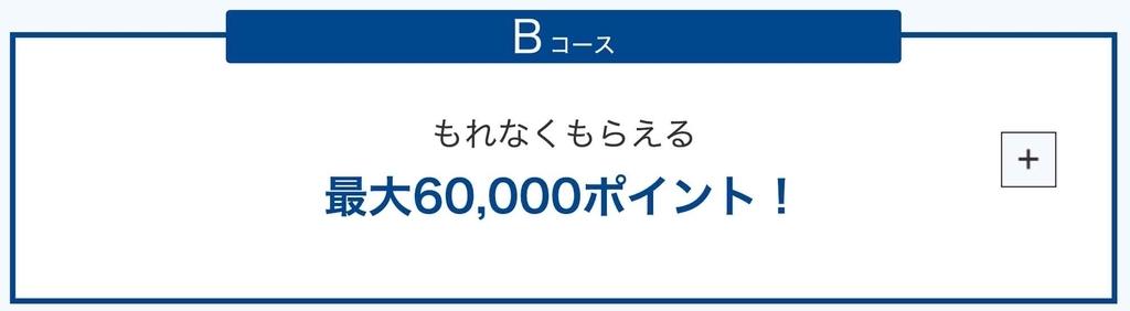 ダイナースクラブカード入会キャンペーン 60,000ポイントプレゼント