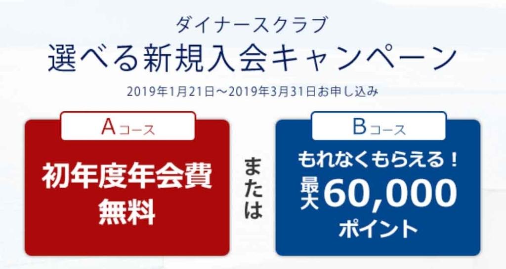 ダイナース年会費無料キャンペーン