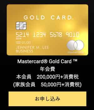 ラグジュアリーカードゴールドカード法人カード