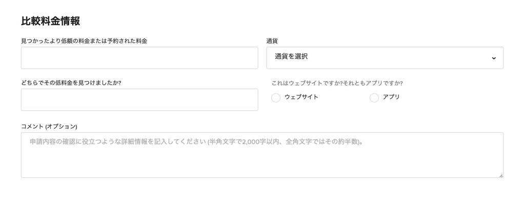 Look No Furtherベストレート保証申請フォームの書き方