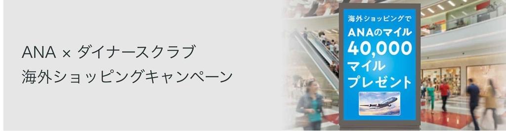 ANA × ダイナースクラブ 海外ショッピングキャンペーン
