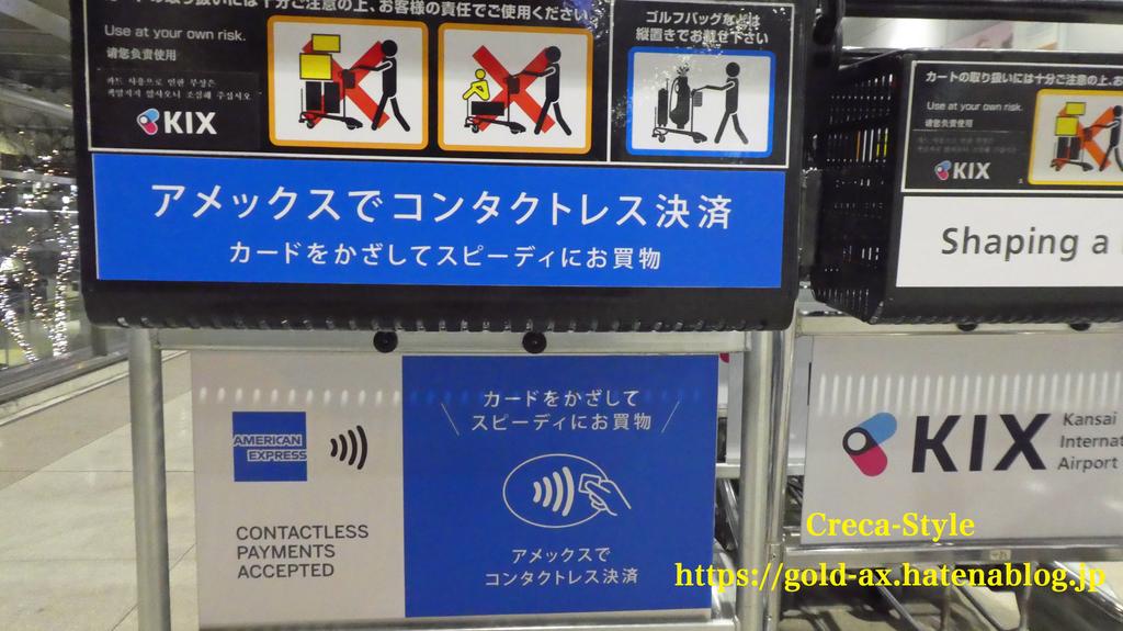 アメックス コンタクトレス決済 NFC