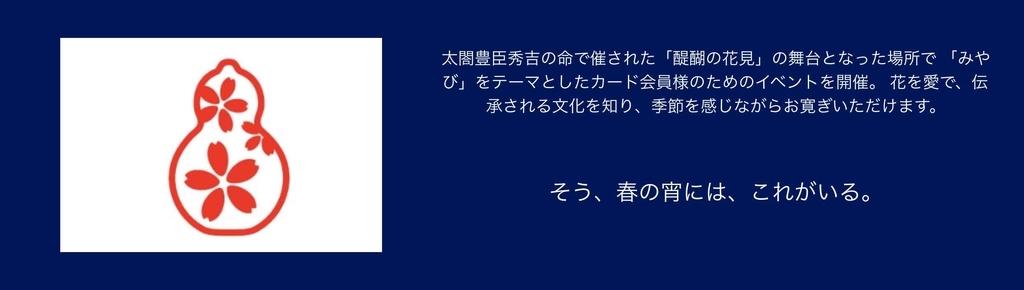 アメックス 京都醍醐寺・三宝院で桜の夜間特別拝観2019