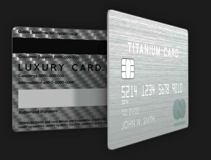 ラグジュアリーカードチタンカードの年会費