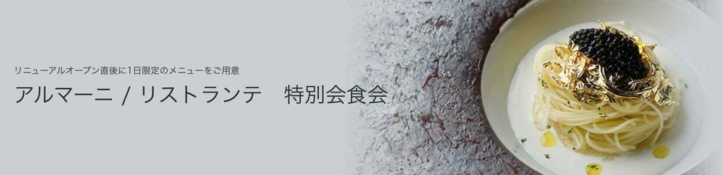 ダイナースクラブ アルマーニ/リストランテ特別会食会