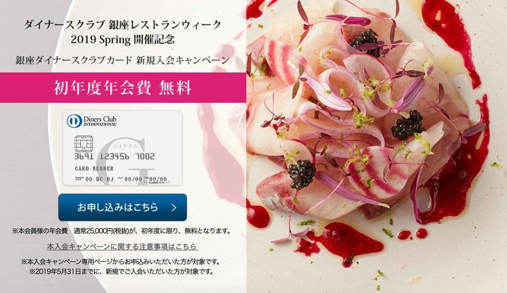 銀座ダイナースクラブカード年会費無料キャンペーン