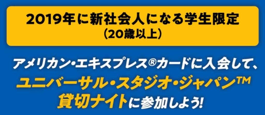 アメックス、2019年新社会人の学生限定入会キャンペーン