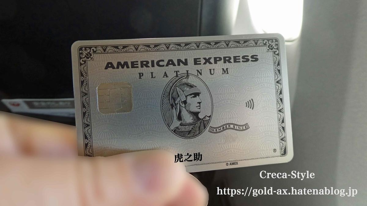アメックスプラチナメタルカード(金属製)