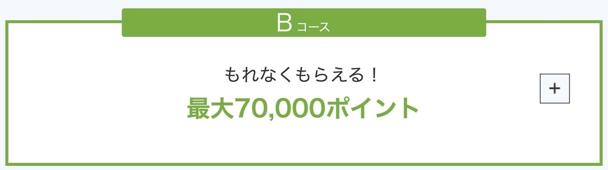 ダイナース 70,000ポイントキャンペーン