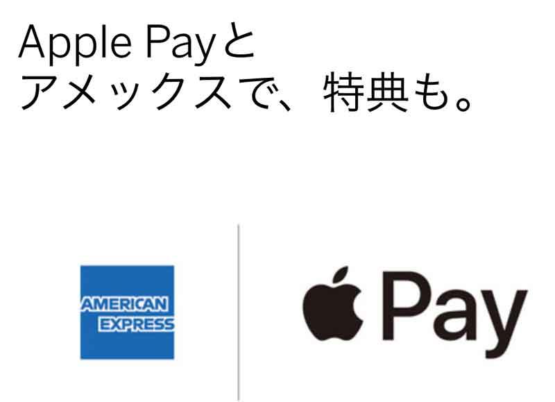 アップルペイ(Apple Pay)アメックス