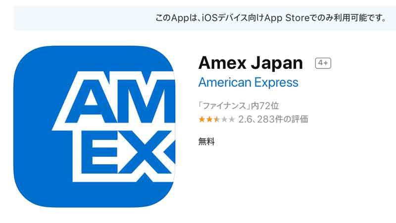 アメックスでアップルペイ(Apple Pay)