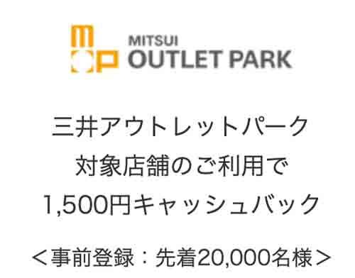 アメックス、キャシュバックキャンペーン 三井アウトレットパーク