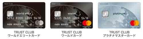TRUST CLUBカード