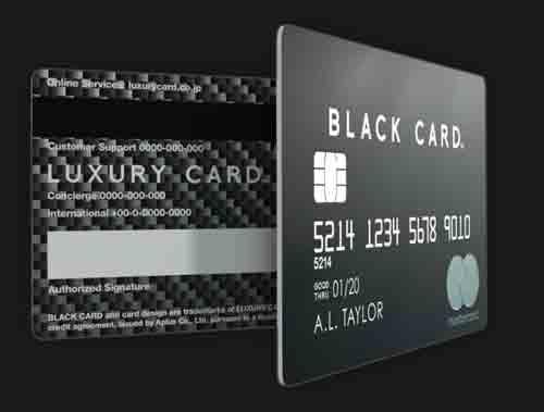 ラグジュアリーカードブラックカード