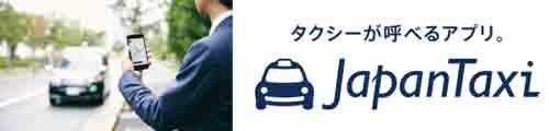 アメックス、ジャパンタクシーキャッシュバックキャンペーン