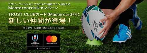 TRUST CLUBカード MasterCard ラグビーワールドカップ2019 ご招待キャンペーン