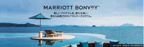 マリオット ボンヴォイ Marriott Bonvoy