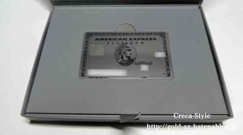 アメックスプラチナ メタルカード(金属製)