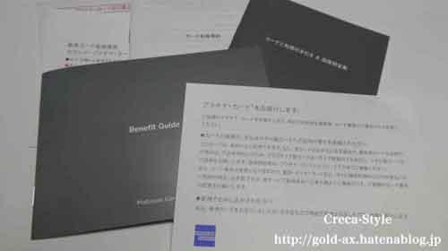 アメックスプラチナ メタルカード(金属製)書類一式