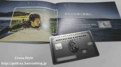 アメックスプラチナ メタルカード 金属製