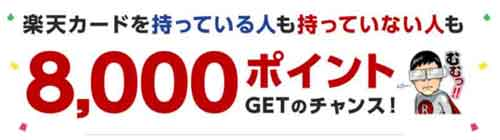 楽天カード8000ポイントキャンペーン