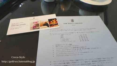 ザ・リッツ・カールトン大阪 クラブジュニアスイート宿泊記