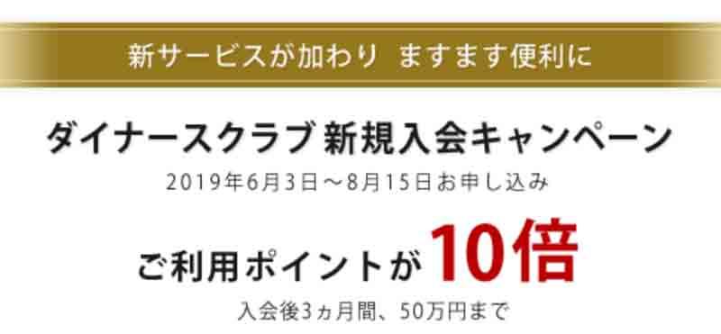 ダイナース入会キャンペーン ポイント10倍