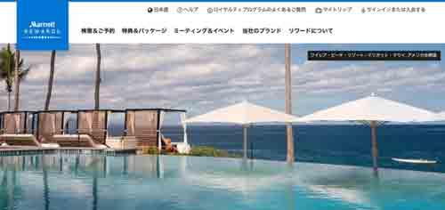 SPGアメックスでホテル予約は公式サイトで