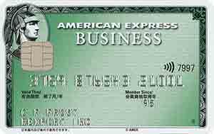 アメックスビジネスカード(アメックスビジネスグリーン)