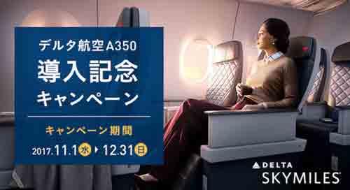 デルタ航空 A350導入