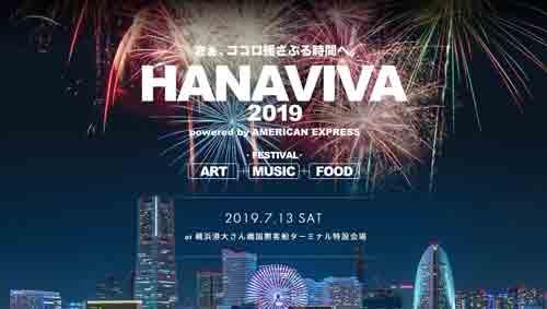 アメックス花火 HANAVIVA 2019が横浜大さん橋