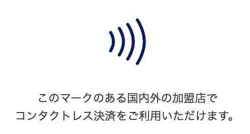 アメックス ICチップ付きNFC(非接触/コンタクトレス決済)電波のマーク